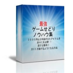 最強ゲームせどりノウハウ集で5000円以上利益が出たアイテムを大公開