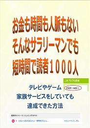 【無料】誰でもアメブロ読者1000人達成の超簡単ロジック