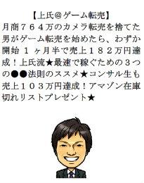 【無料】開始1ヶ月半で売上182万円達成したゲームせどりノウハウ