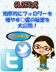 【無料】Twitterを用いたビジネスで効率的にフォロワ―を増やす○個の秘密