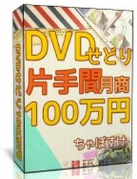 せどりでゆる~く楽しく週休4日で月商100万円、月収30万円