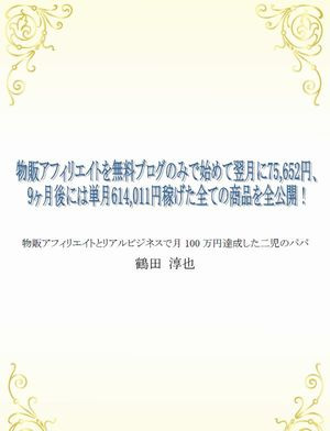 物販アフィリエイトを無料ブログのみで9ヵ月後に月614,011円稼げた全ての商品を全公開