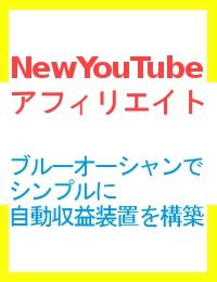 NewYouTubeアフィリエイトで2時間で22,788円、月に10万円の報酬を発生