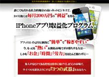 ネットビジネスで簡単に月収100万円稼ぐ方法-iPhoneアプリ収益化プログラム