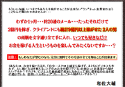 和佐大輔と木坂健宣のネットビジネス大百科